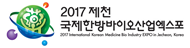 2017 제천 국제한방바이오산업엑스포 2017 International Korean Medicine Bio Industry EXPO in Jecheon, Korea