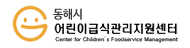 동해시어린이급식관리지원센터 Center for Children`s Foodservice Management