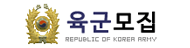 육군모집 REPUBLIC OF KOREA ARMY
