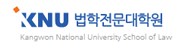KNU 법학전문대학권 Kangwon National University School of Law