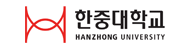 한중대학교 HANZHONG UNIVERSITY