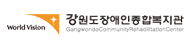 world vision 강원도장애인종합복지관 Gangwondo Community Rehadilitation Center