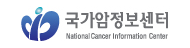 국가암정보센터 National Cancer Information Center