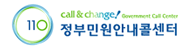110 call & change! Goverment Call Center 정부민원안내콜센터