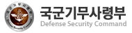 국군기무사령부 Defense Security Command