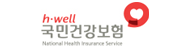 h-well 국민건강보험 National Health Insurance Service