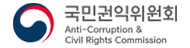 국민권익위원회 Anti-Corruption & Civil Rights Commission