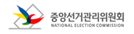 중앙선거관리위원회 NATIONAL ELECTION COMMISSION