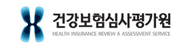 건강보험심사평가원 Health Insurance Review and Assessment Service