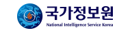 국가정보원 National Intelligence Service Korea