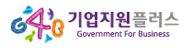 기업지원플러스 Goverment For Business